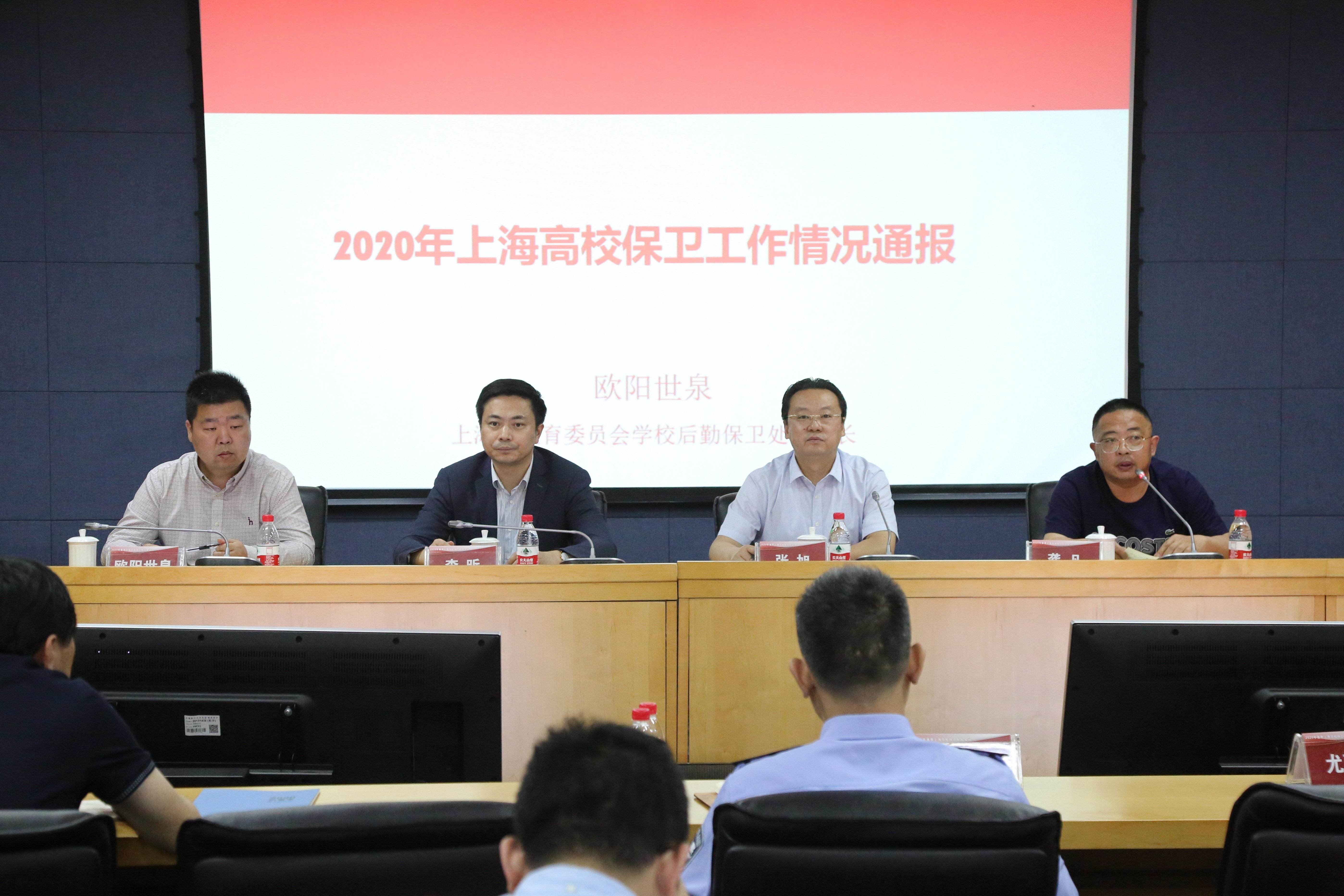 2020年春季上海高校保卫处...